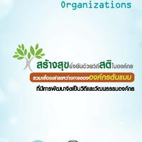 รวมเรื่องเล่าองค์กรต้นแบบ (3).pdf