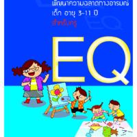 17.คู่มือการดำเนินงานพัฒนาความฉลาดทางอารมณ์เด็ก อายุ 3-11 ปี สำหรับครู.pdf