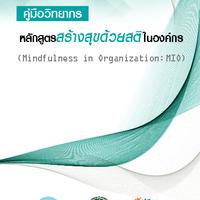 คู่มือวิทยากรTotal.pdf