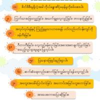 สื่อคลายเครียด ต่างด้าว.pdf